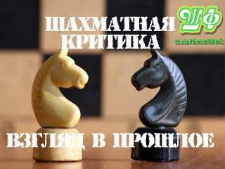 Шахматная критика - взгляд в прошлое. Финал 2004. Партия №9