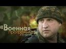 Военная программа А.Сладкова. Служба пограничников