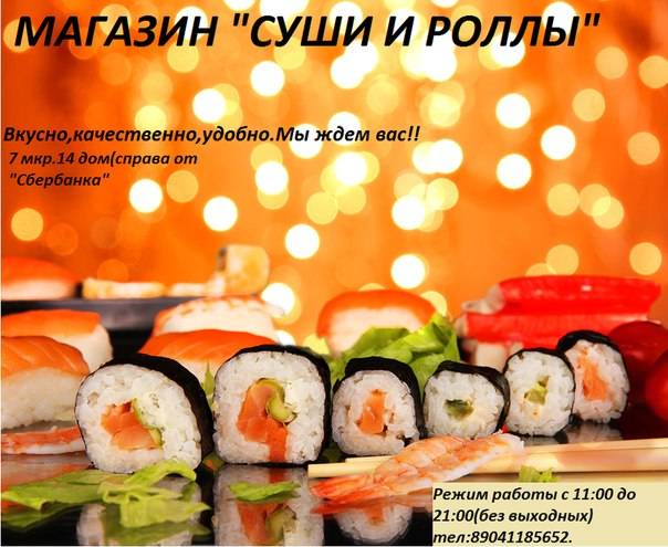 суши в ангарске картинка отваров