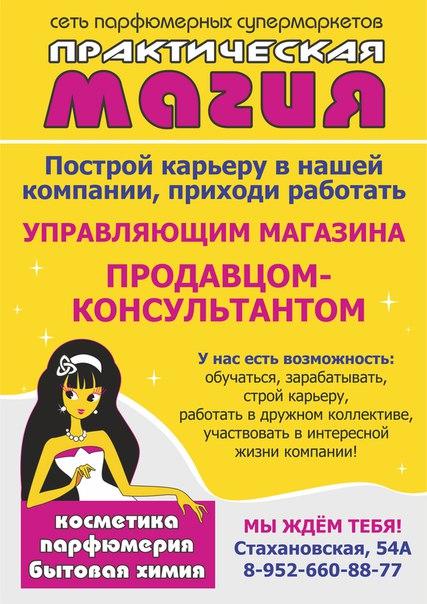 Практическая Магия Похудение.