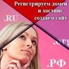 Регистрация домена. Создание сайта + БОНУСЫ