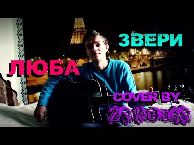 Звери - Люба (Cover by Zykeniy)
