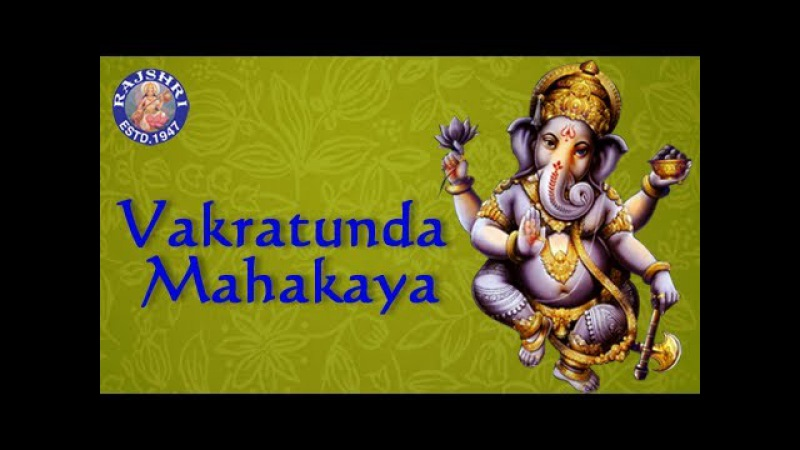 Vakratunda Mahakaya - Ganesh Mantra with Lyrics - Sanjeevani Bhelande - Devotional