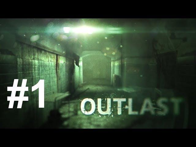 Играем в Outlast часть 1 Просенок