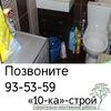 Ремонт ванной отделка санузла Томск