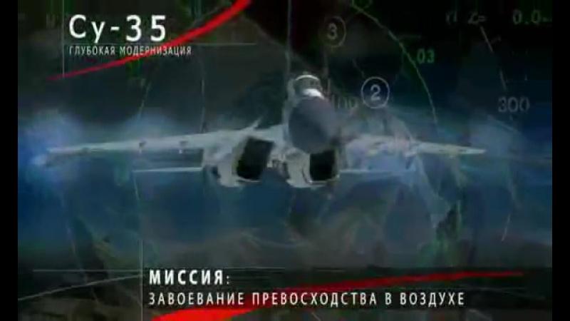 Boevoy samolet su 35 oficialnaya videoprezentaciya