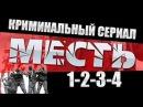 Месть Россия 1-2-3-4 серия ⁄ 2015 Криминальный сериал