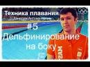 Техника плавания 5 Дельфинирование на боку Данил Антоненков