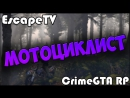 |CrimeGTA RP| 5 Мотоциклист |EscapeTV|