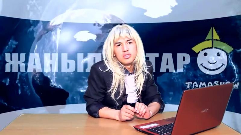 Тамаша Приколдуу Жаңылыктар Тамадалар GROUP 2014 Тамашоу