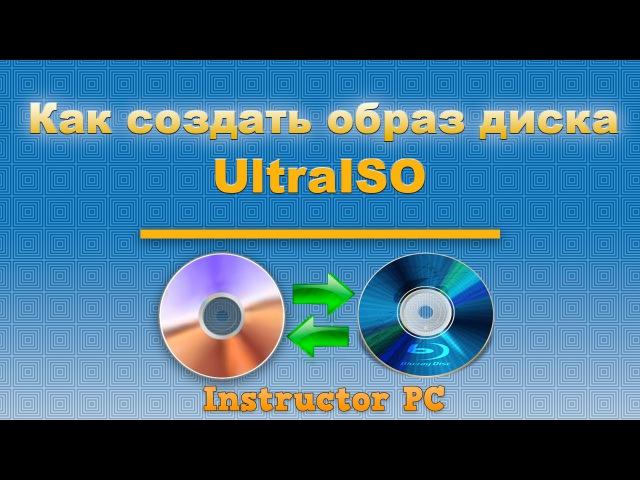 Как создать образ диска. Работаем с программой UltraISO