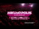 『MIKUNOPOLIS in LOS ANGELES 』CD&DVD Blu-ray 発売!