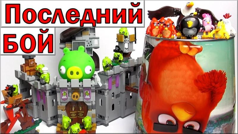 LEGO Angry Birds Обзор Битва Лего Энгри Бердс против свинок Angry Birds в кино Лего Злые птички