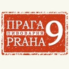 ПРАГА-9