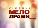 Сімейні мелодрами. 6 Сезон. 50 Серія. Романтика