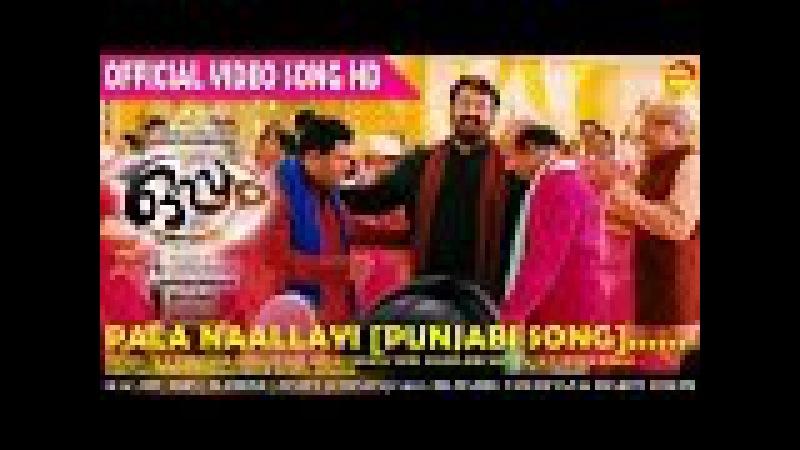 Pala Naallayi Official Video Song HD Film Oppam Mohanlal Priyadarshan