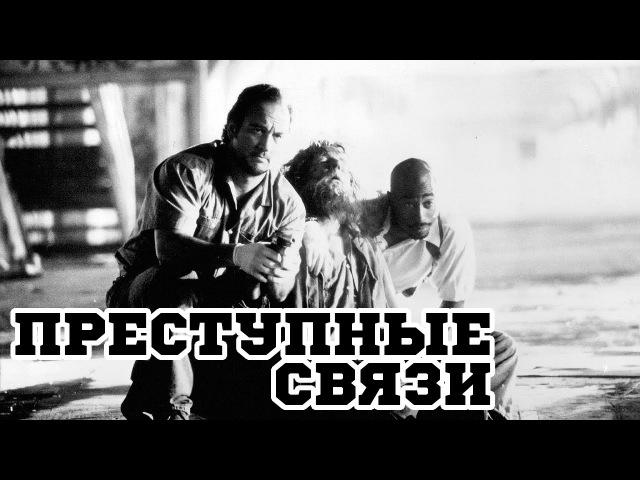 Преступные связи (1997) «Gang Related» - Трейлер (Trailer)