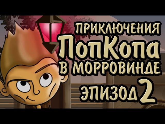 Приключения ПопКопа в Морровинде - Эпизод 2 [Артур BlackUFA]