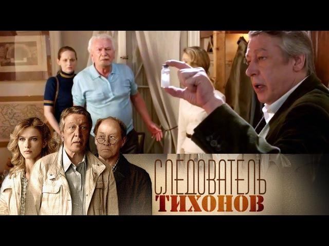 Следователь Тихонов Лекарство против страха 2 серия 2016 @ Русские сериалы