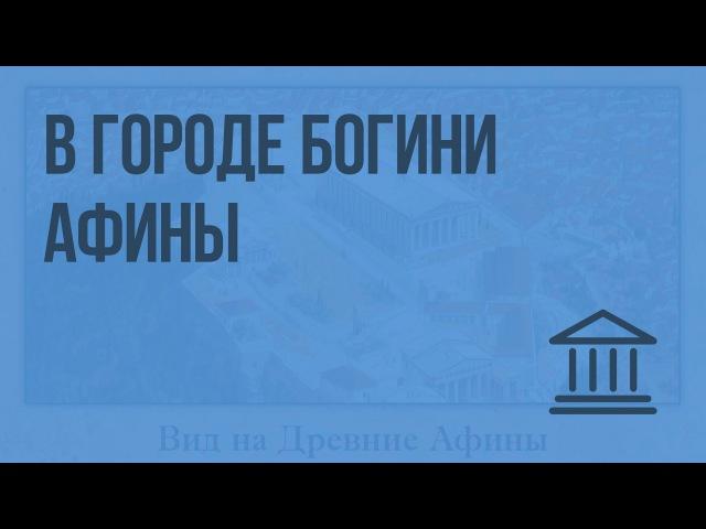 В городе богини Афины (Кормилицына Е.Г.) Видеоурок по Всеобщей истории 5 класс