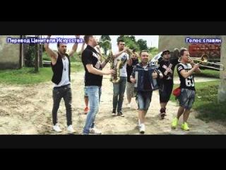 Donatan Cleo feat. Enej - Brać (перевод с польского)