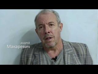 Андрей Макаревич о помощи НИИ им. Р.М. Горбачевой