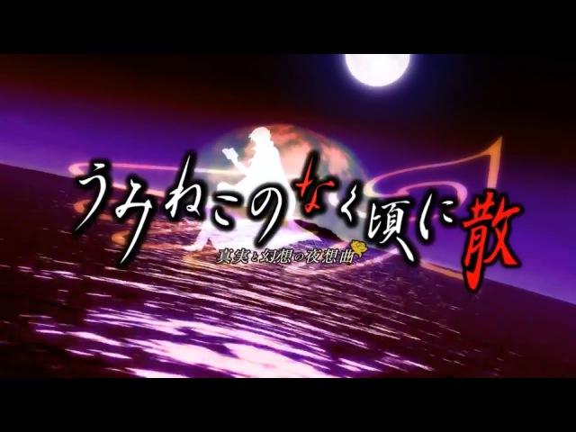 Umineko no Naku Koro ni Chiru PS3 OP Inanna no Mita Yume