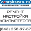 CompKazan.RU | Компьютерная помощь в Казани