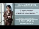 Семейный психолог - Наталия Питченко - С чего начинать строить отношения