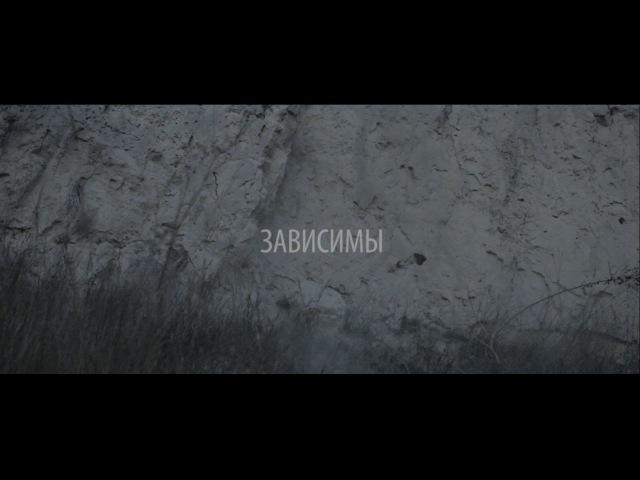 Артем Пивоваров Зависимы Official Music Video