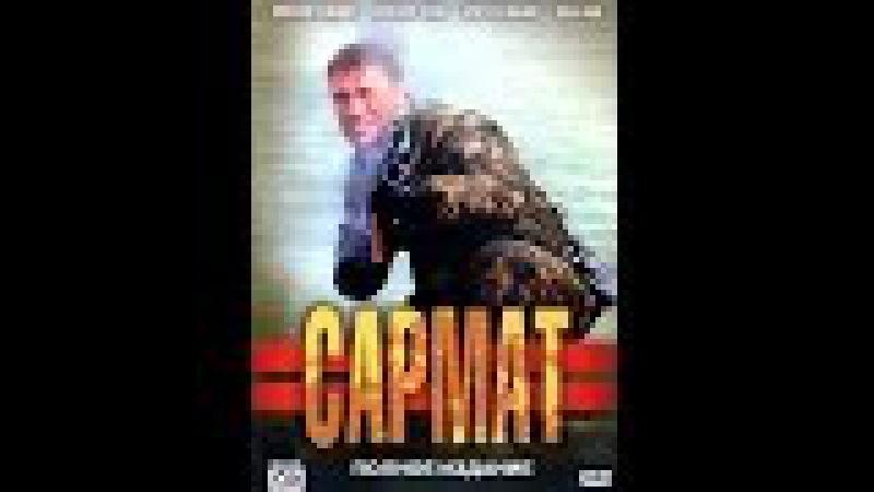 Сармат 1 серия Остросюжетный боевик