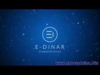 E- Dinar новости от 16 03 16! МЕГА-НОВОСТИ! ОБЯЗАТЕЛЬНО К ПРОСМОТРУ!