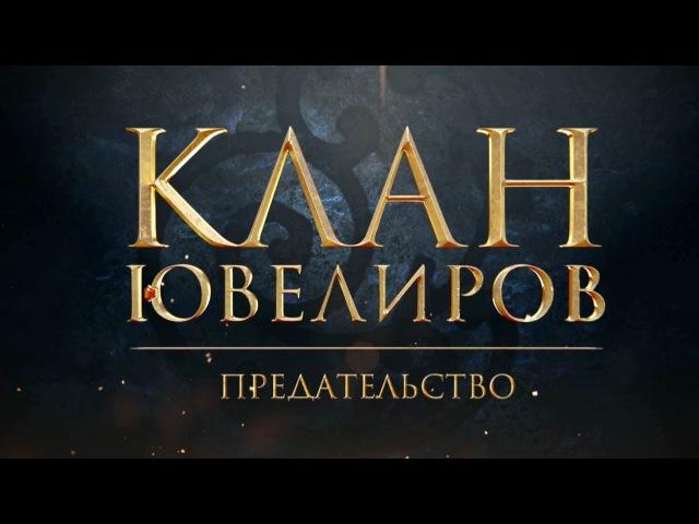 Клан Ювелиров Предательство 40 серия
