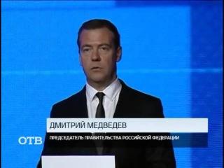 Дмитрий Медведев открыл главную пленарную сессию ИННОПРОМ-2015