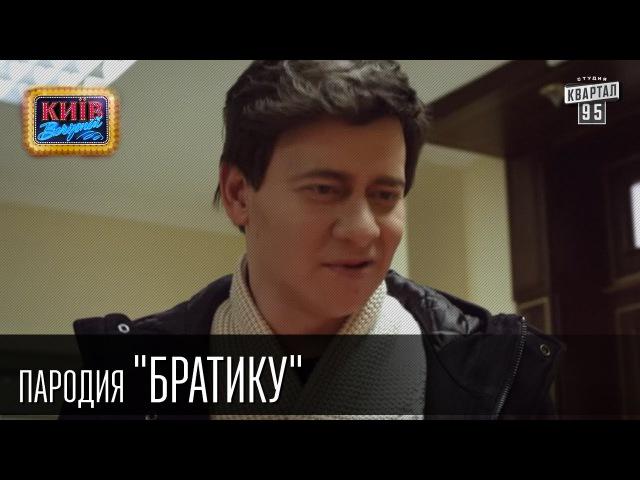 Братику   Пороблено в Украине, пародия 2016