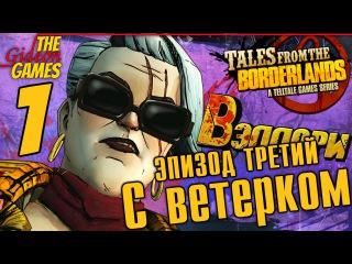 Прохождение Tales from the Borderlands на Русском [Эпизод 3: Catch a Ride] - Часть 1: Вэлори