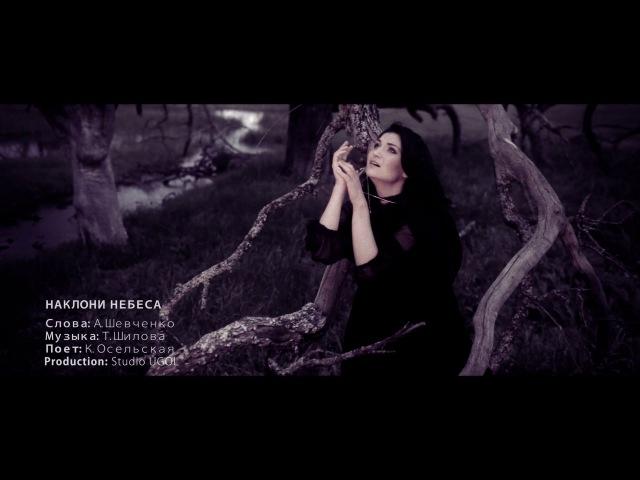 Кристина Осельская - Наклони небеса