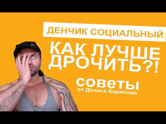 Способ подрочить от Денчика Денис Борисов