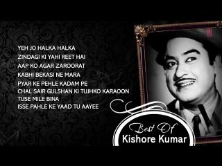 Best of Kishore Kumar _ Audio Jukebox _ Evergreen Superhit Bollywood Classic Songs