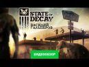 State of Decay | Обзор