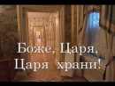Боже Царя храни God Save the Tsar with lyrics текст
