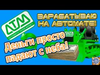 ATM2YOU Зарабатываю на автомате БЕЗ ВЛОЖЕНИЙ  $30 в месяц