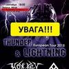 17.09 - Thunder and Lightning Tour Minsk