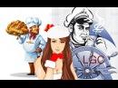 LGC.Делаем капитана и пекаря.Великий Кутюрье.