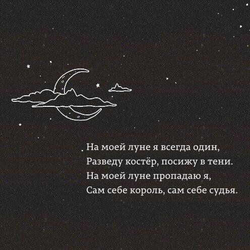 настало луна стихи цитаты или