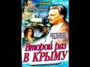 Драма Второй раз в Крыму / 1984