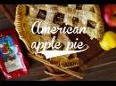 DIY: American apple pie / Рецепт