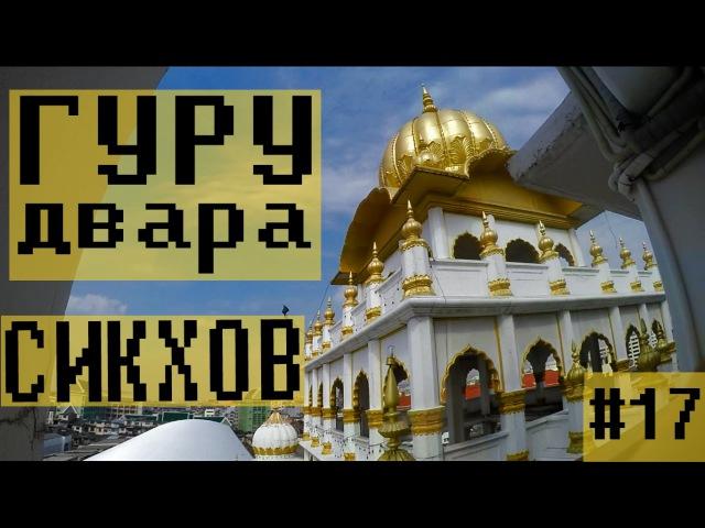 17 Гурудвара Сикхов в Бангкоке