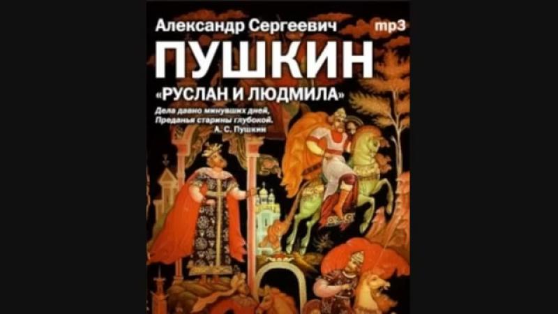 Руслан и Людмила А С Пушкин аудиокнига