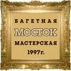 """Багетная мастерская """"Мосток"""""""